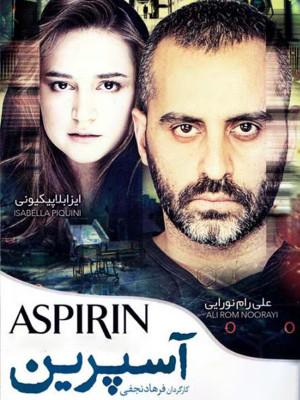 آسپرین - فصل 1 قسمت 1