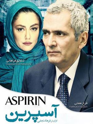 آسپرین - فصل 1 قسمت 2