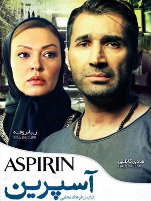 آسپرین - فصل 1 قسمت 3