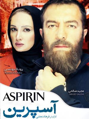 آسپرین - فصل 1 قسمت 4