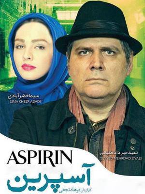 آسپرین - فصل 1 قسمت 5