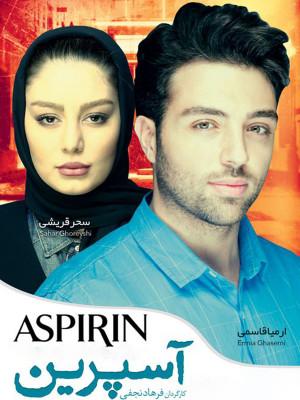 آسپرین - فصل 1 قسمت 8