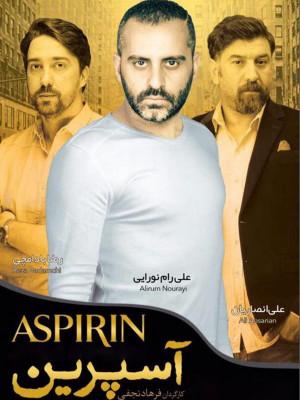 آسپرین - فصل 1 قسمت 9