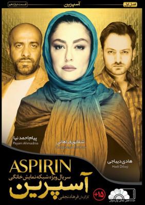 آسپرین - فصل 1 قسمت 12