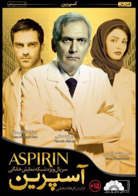 آسپرین - فصل 1 قسمت 13