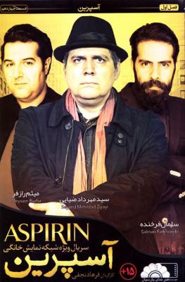 آسپرین - فصل 1 قسمت 14