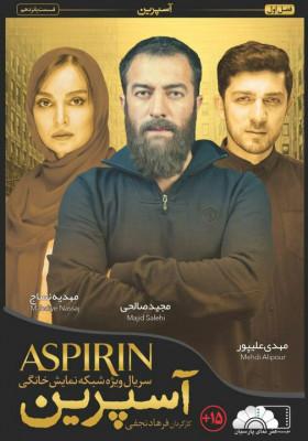 آسپرین - فصل 1 قسمت 15