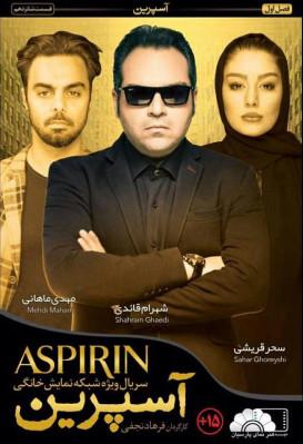 آسپرین - فصل 1 قسمت 16