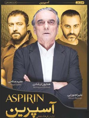 آسپرین - فصل 1 قسمت 17