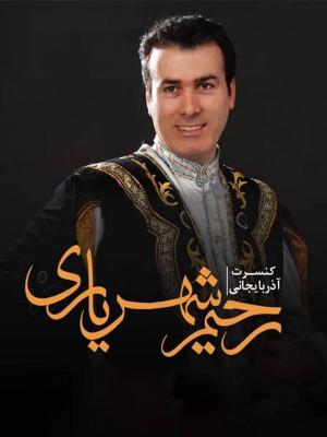 کنسرت رحیم شهریاری و خوانندگان برتر آذری