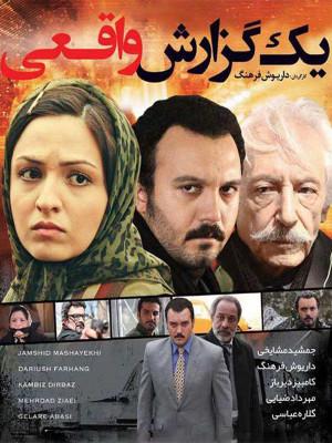 یک گزارش واقعی - تماشای آنلاین فیلم و سریال , فیلم و سریال , دانلود فیلم و سریال , دانلود,فیلم ,  سریال  , زیرنویس , دوبله , زیرنویس فیلم و سریال , دانلود فیلم و سریال , دانلود  دوبله , دانلود زیرنویس, فیلم ایرانی , ایرانی , دانلود یک گزارش واقعی , دانلود فیلم یک گزارش واقعی , دانلود فیلم ایرانی یک گزارش واقعی  ,تماشای آنلاین یک گزارش واقعی , تماشای آنلاین فیلم ایرانی یک گزارش واقعی ,   d; 'chva ,hrud ,  کامبیز دیرباز, مهدی سیری, مهرداد ضیایی,  رحیم نوروزی, گلاره عباسی ,جمشید مشایخی,داریوش فرهنگ  , 1387 ,خانوادگی,اجتماعی, فیلم سینمایی , سینما ,  دانلود فیلم  - محصول ایران - - - سال 1387