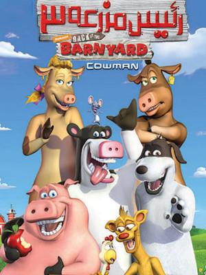 Barnyard 3