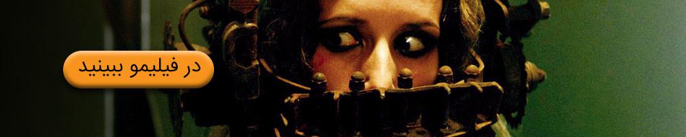 تماشای فیلم ترسناک اره در فیلیمو