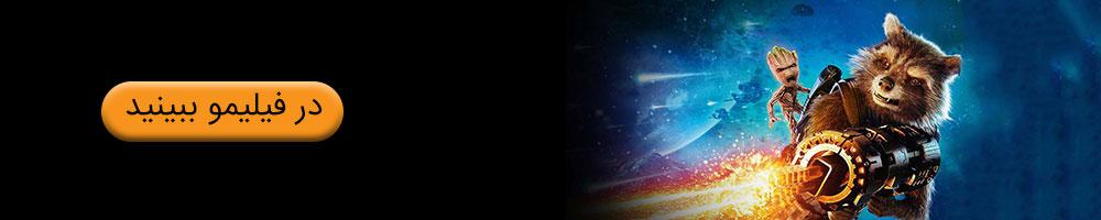 فیلم نگهبانان کهکشان 2