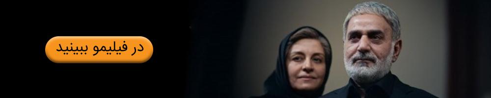 فیلم سینمایی بادیگارد در فیلیمو