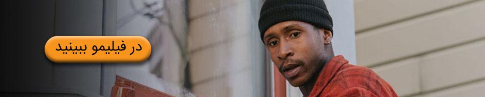 آخرین مرد سیاه در سانفرانسیسکو