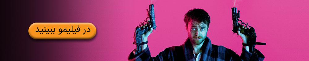 فیلم اسلحه های آکیمبو