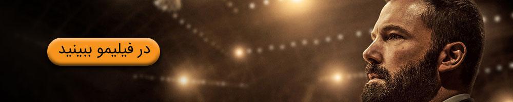 تماشای فیلم راه بازگشت در فیلیمو