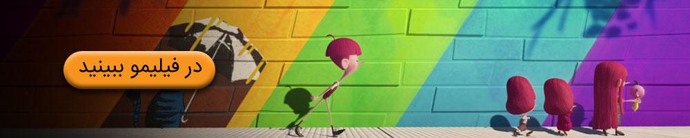 انیمیشن ویلوبی ها را در فیلیمو