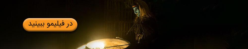 تماشای فیلم ترسناک تعقیب  در فیلیمو