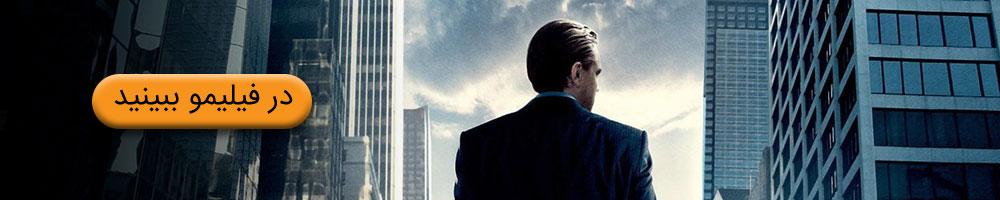 فیلم درام تلقین در فیلیمو