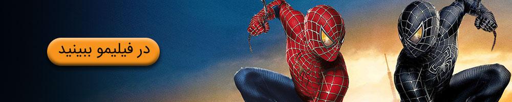 فیلم اسپایدرمن 3 از مجموعه فیلم های مرد عنکبوتی