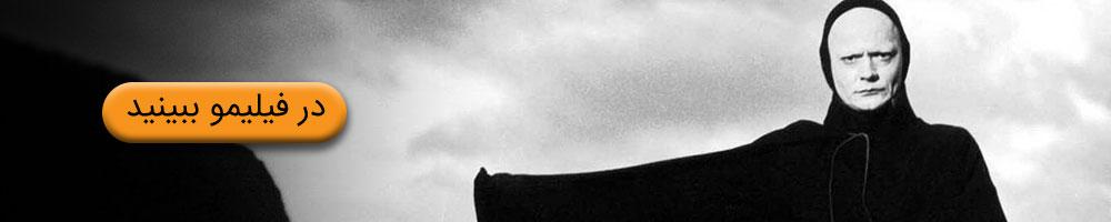 فیلم مهر هفتم