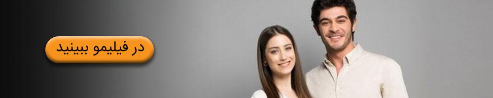 سریال ترکی داستان ما