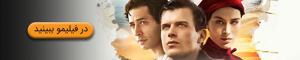 فیلم رویای پروانه