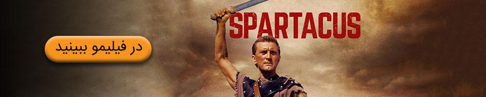 فیلم اسپارتاکوس