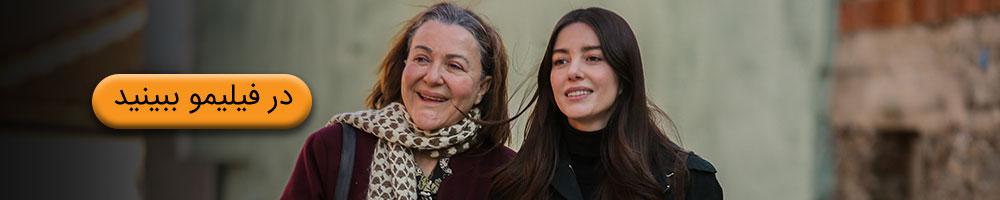 فیلم ترکی مادرم