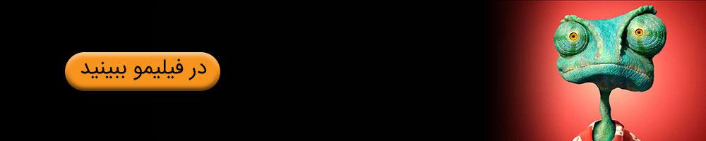 انیمیشن رنگو در فیلیمو