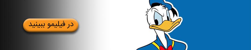 انیمیشنهای کلاسیک دیزنی در فیلیمو