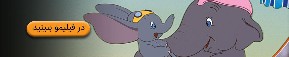 انیمیشن دامبو