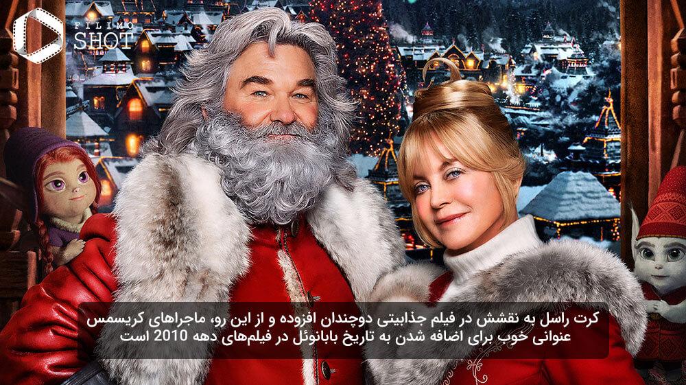 فیلم ماجراهای کریسمس