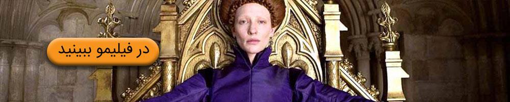 تماشای فیلم الیزابت در فیلیمو - فیلم تاریخی