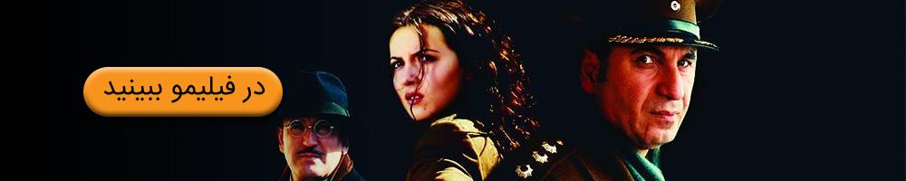 فیلم تاریخی استرداد در فیلیمو