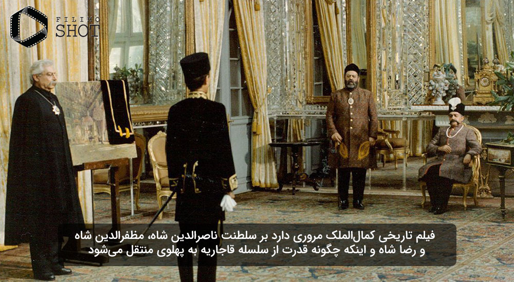 فیلم تاریخی کمال الملک