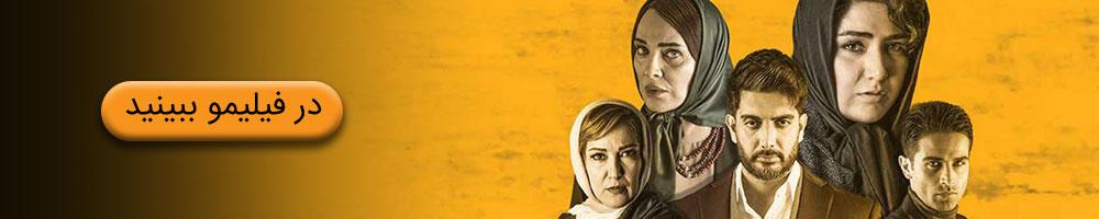 سریال ملکه گدایان در فیلیمو