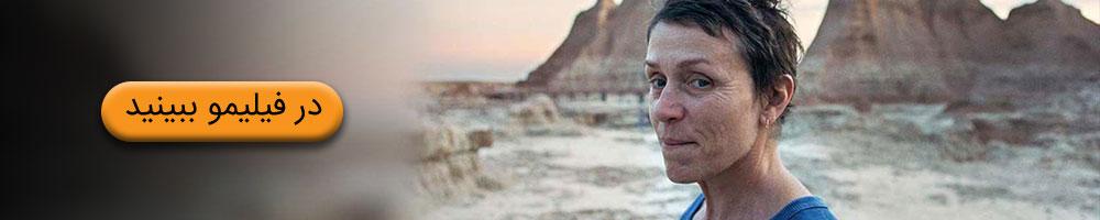فیلم سرزمین آواره ها یا عشایر در فیلیمو