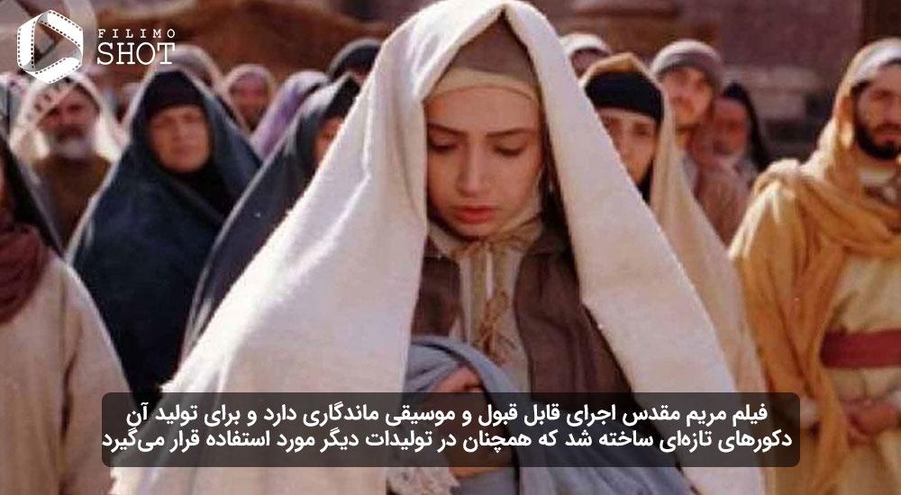 شبنم قلیخانی در نمایی از فیلم تاریخی مریم مقدس