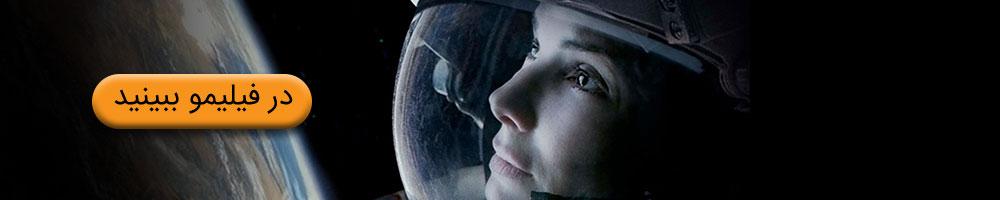 تماشای فیلم جاذبه - فیلم آسمان نیمه شب