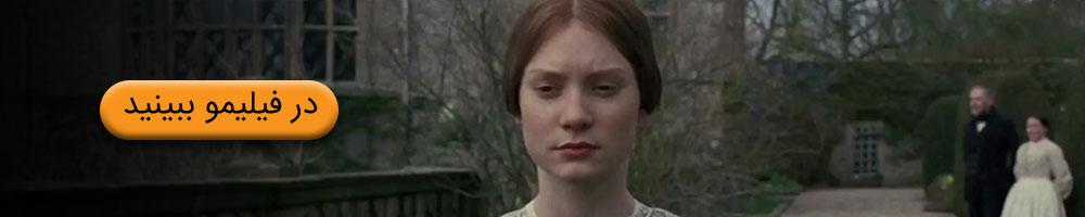 تماشای فیلم جین ایر در فیلیمو
