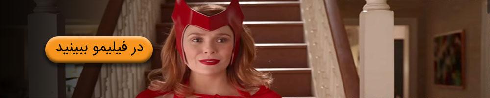 تماشای سریال وانداویژن ـ زوی اشتن در فیلم کاپیتان مارول ۲