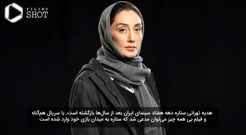هدیه تهرانی - بهترین بازیگر زن جشنواره فجر