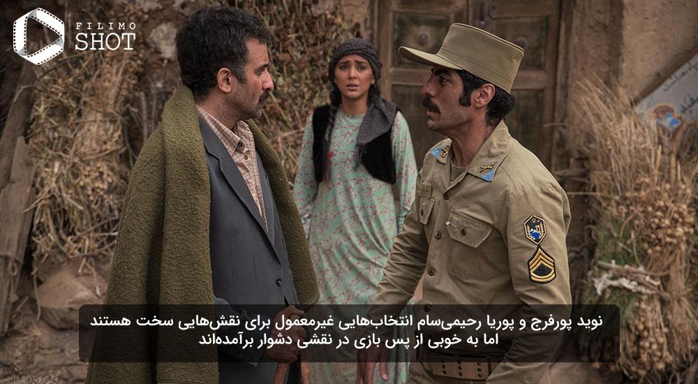 نوید پورفرج و هدی زین العابدین و پوریا رحیمی سام در نمایی از فیلم زالاوا