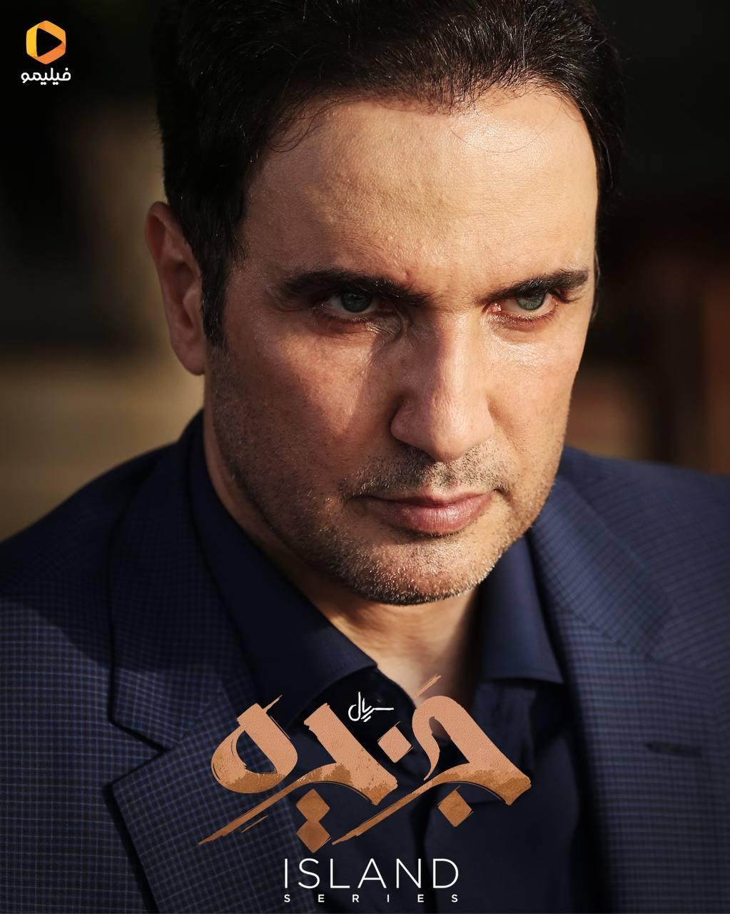 محمدرضا فروتن در گروه بازیگران سریال جزیره