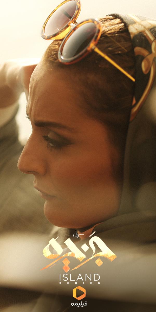 السا فیروزآذر در سریال جزیره